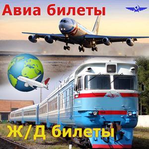 Авиа- и ж/д билеты Обухово