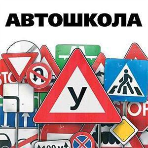 Автошколы Обухово