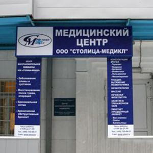 Медицинские центры Обухово
