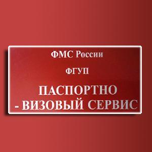Паспортно-визовые службы Обухово
