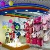 Детские магазины в Обухово