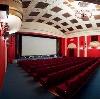 Кинотеатры в Обухово