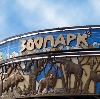 Зоопарки в Обухово