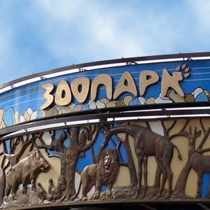 Зоопарки Обухово